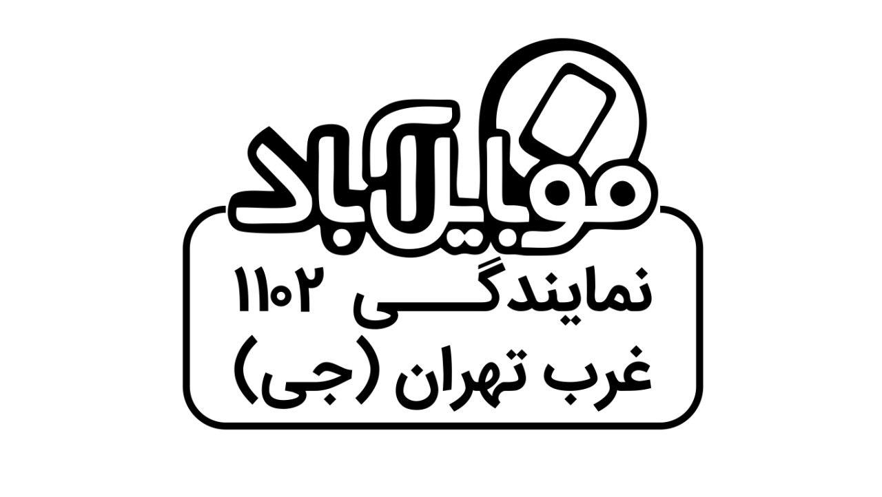 موبایل آباد شعبه غرب تهران
