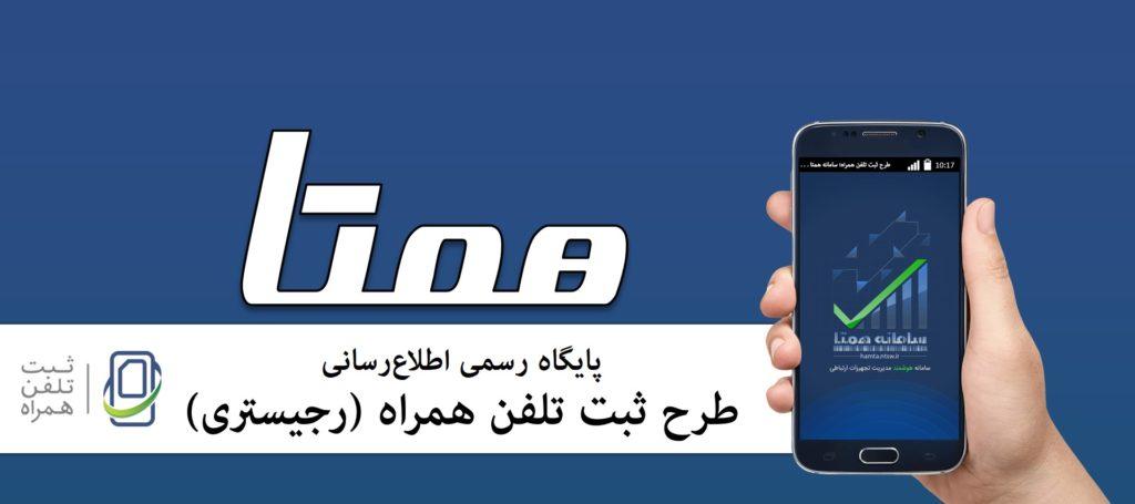 فعالسازی تلفن همراه