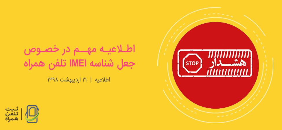 اطلاعیه مهم در خصوص جعل شناسه IMEI تلفن همراه