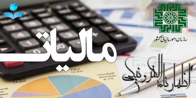 نرخنامه جهت انجام ثبت نام کداقتصادی و ثبت الکترونیکی اظهارنامه مالیاتی سال۹۹